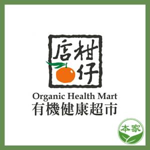 柑仔店,柑仔店有機超市,有機,有機健康,有機超市,有機專賣