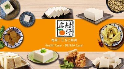 柑仔店,柑仔店有機健康超市,有機,有機健康,有機超市,有機專賣,有機豆腐哪裏買