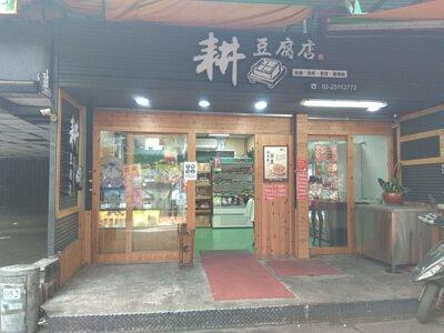 耕豆腐,雙連,豆腐專賣店,本家生機,本家