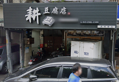 耕豆腐,三重,耕豆腐專賣店,本家生機,本家
