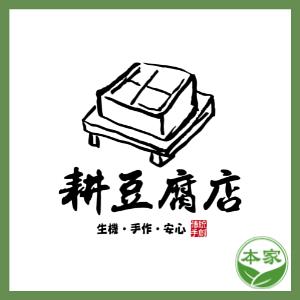 耕豆腐,耕田豆腐店,有機,有機健康,有機超市,有機專賣