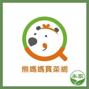 熊媽媽買菜網,熊媽媽,買菜,商城,有機豆漿,非基改豆腐,銷售據點