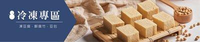 非基改豆腐,有機豆腐,手作豆腐,有機耕豆腐,非基改豆腐皮,有機豆腐皮,有機豆皮,有機豆包泥,有機豆乳,有機豆干,有機涓豆腐,有機腐竹,有機豆花,非基改豆花,冷凍
