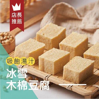 冰雪木棉豆腐,木棉豆腐,火鍋,豆腐