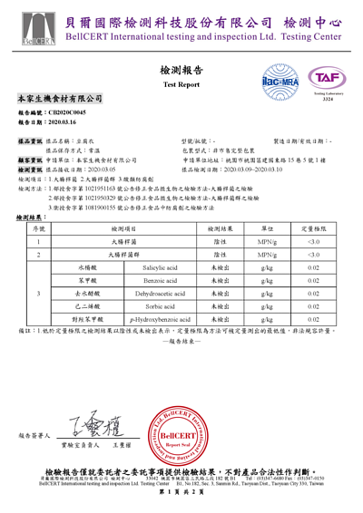 檢驗報告,豆腐衣,千張,黃豆皮