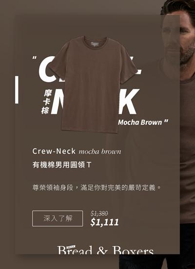 Crew-Neck brown 摩卡棕有機棉圓領T登場!