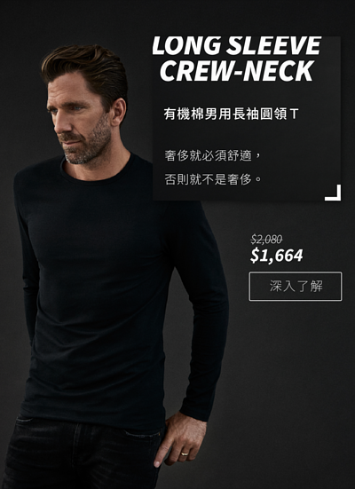 Crew-Neck long sleeve 有機棉長袖圓領T首度登場!