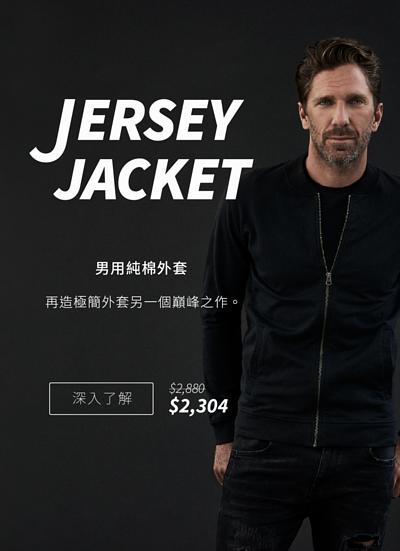 Jersey Jacket 純棉圓領外套登場!