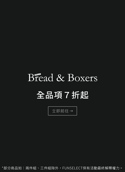 Bread & Boxers 全面7折起