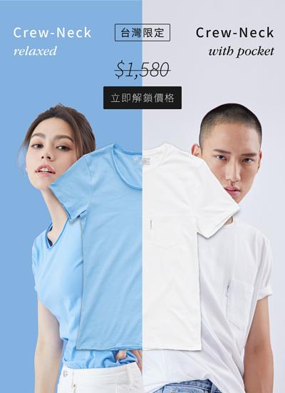台灣限定款,男用口袋圓領T、女用小男孩藍不收邊圓領T限時只要$1111!