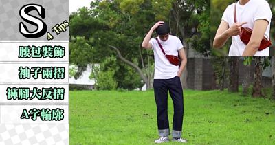 S size素T穿搭重點:腰包裝飾、袖子兩摺、褲腳大反摺、A字輪廓