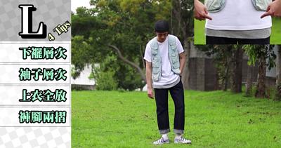 L size素T穿搭重點:下襬層次、袖子層次、上衣全放、褲腳兩摺