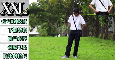 XXL size素T穿搭重點:包&項鍊裝飾、下襬紮鬆、飾品垂墜、褲腳不摺、腿比例拉長