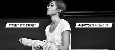 女生素T穿搭如何挑選?4種款式推薦、搭配技巧一次教給妳!