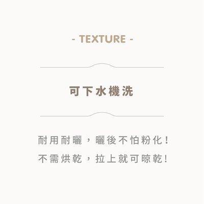 窗簾可以直接下水洗,耐用耐曬,曬後不怕粉話,不能烘乾,直接掛上晾乾