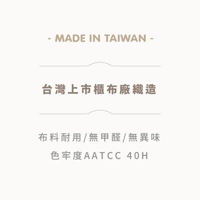 台灣布廠布料,耐用、無甲醛、無異味,色牢度高,不掉色