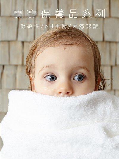 英國製造,天然,有機,寶寶沐浴乳,寶寶泡泡浴,寶寶按摩油,香氛
