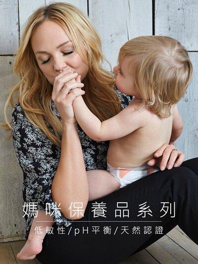 英國製造,天然,有機,媽媽保養品,孕婦使用,妊娠紋按摩油,美胸霜,塞奶專用,按摩霜
