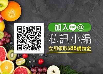 加入LINE@私訊小編立即領取$88購物金 (LINE ID @ykg7499e)