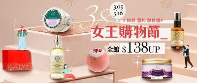 38女王購物節★$138UP