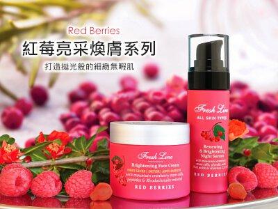 紅莓-亮顏保濕