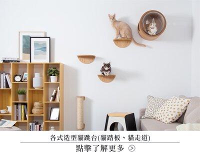 貓跳台,貓踏板,月亮貓跳台,太陽貓跳台,貓裝潢,貓用品