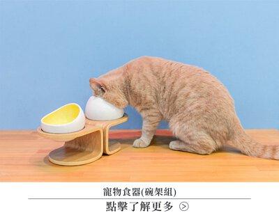 寵物碗,寵物食器,貓碗,貓碗架,貓咪用品