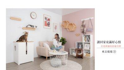 貓跳台,貓玩具,夢想貓空間,貓居家,貓用品