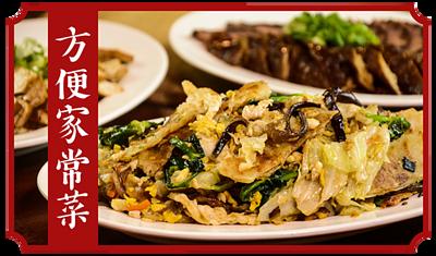 公公小館,眷村菜,陳安達,肥達,方便家常菜