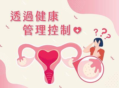 月經,體重管理,多囊性卵巢症候群,體重暴增,肥胖,憂鬱,多囊性卵巢症候症狀,青春痘