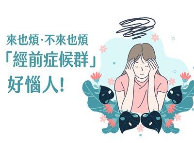 經前症候群,月經,經痛,生理期情緒,生理期脾氣,經前暴躁,經前憂鬱,生理期飲食,生理期吃什麼,舒緩情緒