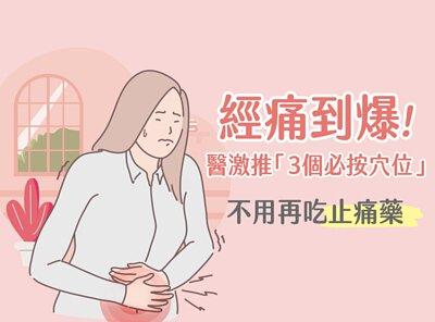 月經,經痛,衛生棉,止痛藥,經痛穴道,經痛舒緩