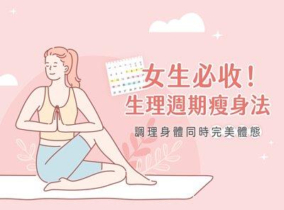 月經,經痛,改善,生理週期調理,月經調理,體態雕塑,生理週期瘦身,維持身材,完美體態,生理期體重,生理期體脂