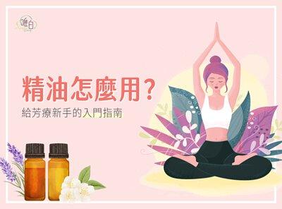 精油,精油種類,精油功效,唯白精油,精油味道,芳療,精油使用