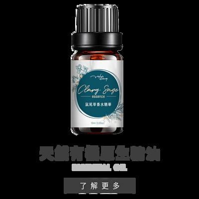 精油,香水精華,香水基底,植萃精油,天然精油,原生精油,有機精油