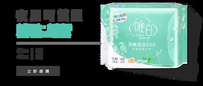 衛生棉,草本抑菌,草本涼感,私密保養,私密美白