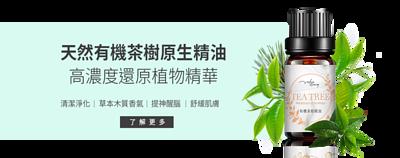 精油,植萃精油,天然精油,原生精油,有機精油,薰衣草,茶樹精油
