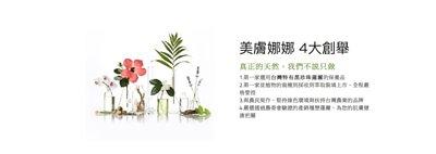 美膚娜娜 真正天然,台灣特有黑珍珠蓮霧,保養品、護膚品