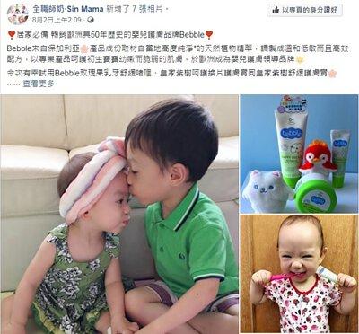 香港全職媽媽分享: 妹妹最愛bebble 玫瑰果乳牙舒緩啫哩!