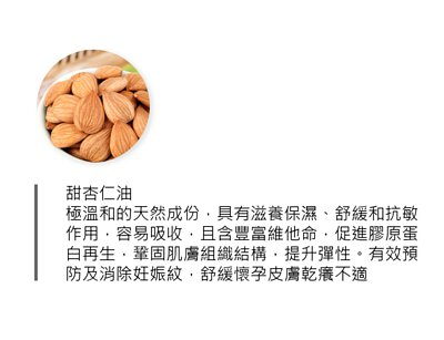 Maternea 防妊娠紋美體霜成份