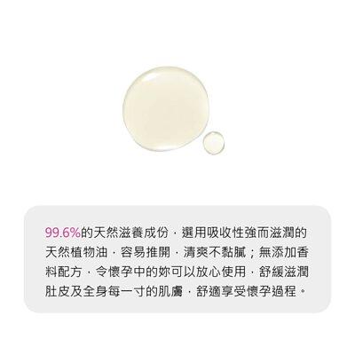 Maternea 防妊娠紋彈力滋養油成份