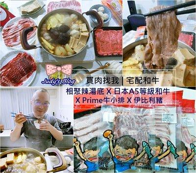 買肉找我部落客推薦,Judy老師愛試生活開箱買肉找我火鍋食材