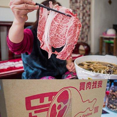 買肉找我部落客推薦,阿君的玩食天堂開箱買肉找我火鍋食材