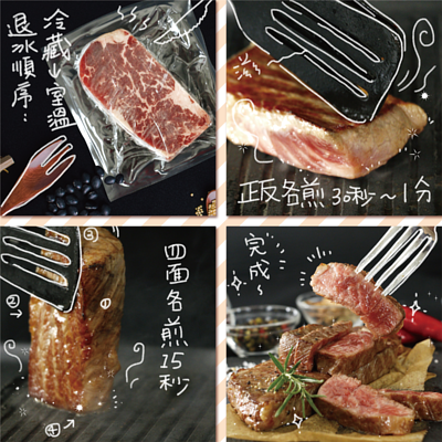 牛排料理方式介紹