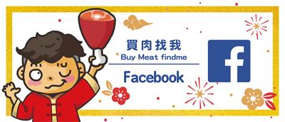 買肉找我facebook