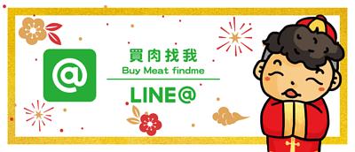 買肉找我line