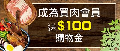 買肉找我加入會員送100購物金