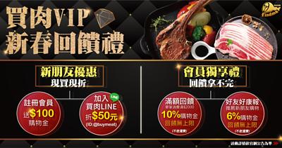 買肉新年禮,下單滿額10%買肉金回饋無上限!