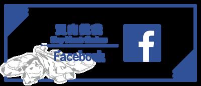 買肉找我facebook粉絲專頁