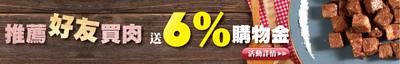 推薦好友買肉送6%購物金